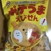 見つけたら即買いして欲しいお菓子!ひざつき製菓 武平作『ポテうまえびせん』を食べてみた!