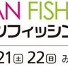 JFS2017☆彡パシフィコ横浜