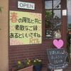 喫茶 ルート176 店名にひかれて~ 京都 与謝野郡