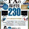 本『最短で1億円を築く FXの稼ぎ技 230』竹内 典弘,田向 宏行 著 standards