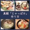 香りも楽しむ!青森県の郷土料理「じゃっぱ汁(真鱈のアラ汁)」の作り方(レシピ)