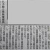 日本人の税金を中国に垂れ流す地方自治体