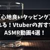 『タッピング』VtuberのおすすめASMR動画4選!【2021/5パート③】