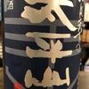 高校野球or日本酒ファンなら行くべし~秋田県横手市・地酒もっきり マルキュウ~