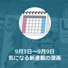 【新連載】2018年9月3日〜9月9日に連載が始まる漫画