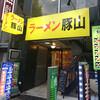 ラーメン豚山上野店 小ブタ