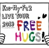 Kis-My-Ft2 LIVE TOUR 2019 FREE HUGS! &「Johnny's World Happy LIVE with YOU」&「Kis-My-Ft2 LIVE TOUR 2020 Toy-2」セットリスト