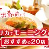 観光、出勤前に!京都駅ナカでモーニングができるおすすめの20店