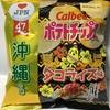 沖縄の味 ポテトチップス タコライス味