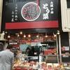 大阪・千林商店街の人気店「とり菜」