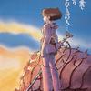【風の谷のナウシカ】宮崎駿の最高傑作