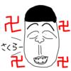 俺とは真逆の言葉!!!!!『器用貧乏』!!!!!