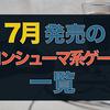 2019年7月の新作ゲームまとめ