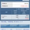 ブリジストン【5108】の本日の損益を大公開!!