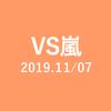 2019.11/07放送 VS嵐 3時間SPチーム編成ドラフト