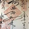 【御朱印】誓願寺に行ってきました|京都市中京区の御朱印