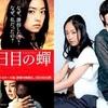 "<span itemprop=""headline"">映画「八日目の蝉」(2011)</span>"