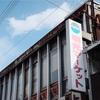 和歌浦周辺を歩いて観光してみる。Part.7 続々・明光商店街編