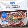 【コスモス】ON365「ミックスお好み焼き」【おすすめ冷凍食品】