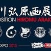 ジャパンエキスポ2015フランスで、荒川弘原画展?!
