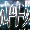 週刊少年ジャンプ(2013年11号)の感想