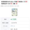 NANJ払い可能のアパート『カシワグリーンハイツ』爆誕!!(ジモティー)