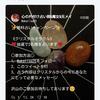 ☆クリスタル占いツイッター企画☆