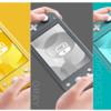 【速報】Nintendo Switch Lite 9月20日発売で価格は1万9980円(税抜)!【携帯専用】