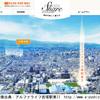 【福岡・全戸完売】アルファライフ吉塚駅東II 2018年2月完成