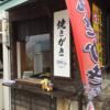 広島その21:宮島グルメ② 宮島焼き牡蠣