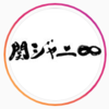 視聴記録 番外編 初めての #関ジャニインスタライブ(Instagram ライブ配信)