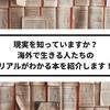 現実を知っていますか?海外で生きる人たちのリアルがわかる本を紹介します!