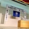 倫理経営講演会に参加して来た。