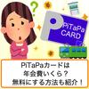 PiTaPa(ピタパ)カードの年会費はいくら?どうすれば無料にできるか解説