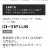 悲報 〜 ICOM ID-31plus 生産中止!
