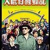 映画「大鹿村騒動記」(2011)感想 74点