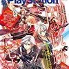 PS&PS2カタログ付き電撃Playstation Vol.668