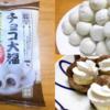 業務スーパーの「チョコ大福」はチョコバナナ大福にアレンジしたらめちゃくちゃおいしかった!