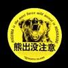 福島に、熊ライダー出没!?