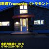 石窯料理Tramonto〜2020年4月のグルメその6〜