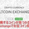 【仮想通貨】coinexchangeでお宝コインの買い方!登録から入金、使い方ですぐ有望な草コインが買える!