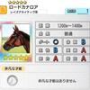 【ダビマス】ロードカナロアと牝馬組み合わせ