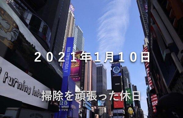 【日記】2021年1月10日