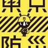 これはマジで使える。災害バイブル「東京防災」が0円