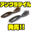 【ism】かつて無い左右非対称のパドルワーム「アングラテイル」発売!