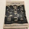【神奈川みやげ】 大涌谷 黒チョコ