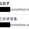 【Github Actions】プッシュ時にgithubに自動でテストを実行してもらおう!