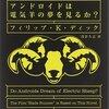 本日厳選のAudible | 2020年10月17日号 : #アンドロイドは電気羊の夢を見るか? – 完全版 #フィリップKディック (著), 浅倉久志 (著), 蒼木智大 (ナレーション)