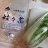 娃々菜 ( わわさい )