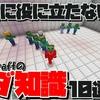 【マイクラ】明日から使えない!全く便利じゃないMinecraftのムダ知識10選【便利テクニックとは】